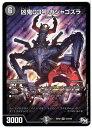 デュエルマスターズ 凶鬼03号 ガシャゴズラ (DMRP02 S7/S10)闇文明 SR/スーパーレア DM:新2弾マジでBADなラビリンス!! 【中古】シングルカード