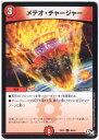 デュエルマスターズ メテオ・チャージャー (DMSP01 46/48) 火文明 C/コモン DM:ステキ!カンペキ!!ジョーデッキーBOX 【中古】シングルカード