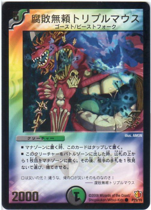トレーディングカード・テレカ, トレーディングカードゲーム  (P29Y6)