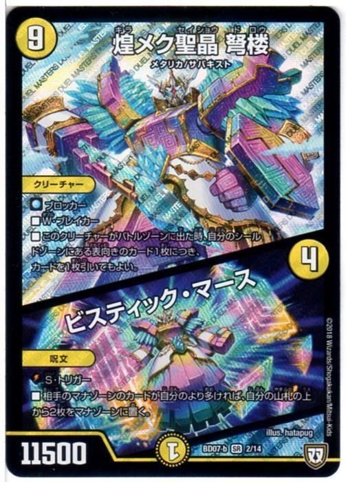 トレーディングカード・テレカ, トレーディングカードゲーム  (DMBD07-b 214) SR !!80