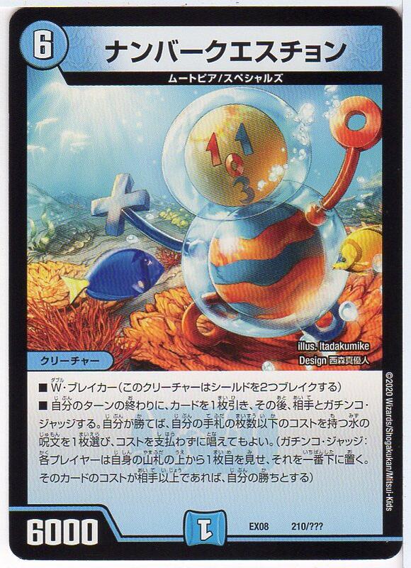 トレーディングカード・テレカ, トレーディングカードゲーム  (DMEX08 210???)
