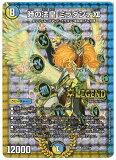 デュエルマスターズ 時の法皇 ミラダンテXII (DMEX08 191/???) 光/水文明 LEG/レジェンドカード [謎のブラックボックスパック] 【中古】シングルカード