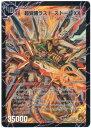 デュエルマスターズ 39弾 火文明「超時空ストームG・XX(ゲンジダブルクロス)」「超覚醒ラスト・ストームXX(ダブルクロス)」★サイ…
