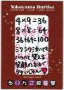 """「横山ルリカ」さくら堂""""るりんこ姫襲撃""""メッセージカード(M) 69枚限定!【中古】シングルカード"""