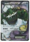 ポケモンカードゲーム トルネロスEX (BW4 073/069) SR 【中古】シングルカード