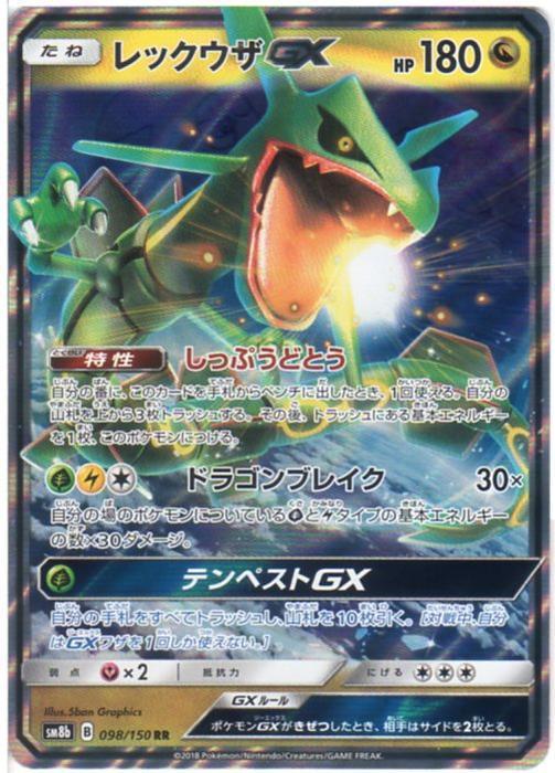 トレーディングカード・テレカ, トレーディングカードゲーム  GX SM8b (B) 098150 RR