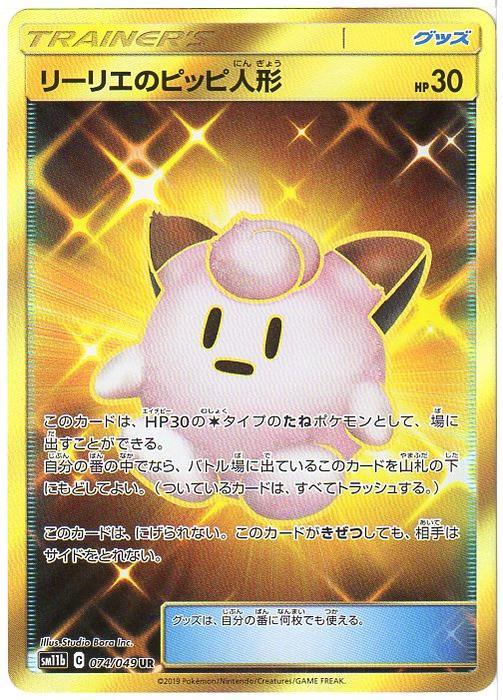 トレーディングカード・テレカ, トレーディングカードゲーム  SM11b (C) 074049 UR