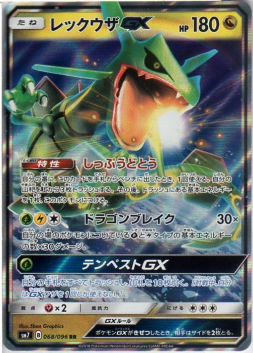 トレーディングカード・テレカ, トレーディングカードゲーム  GX SM7 (B) 068096 RR