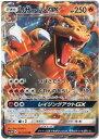 ポケモンカードゲーム リザードンGX (SM3H 011/051)RR 【中古】シングルカード