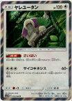 ポケモンカードゲーム ヤレユータン (SM1M 052/060)R 【中古】シングルカード