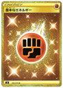 ポケモンカードゲーム 基本闘エネルギー [S5a 096/070] UR 基本エネルギー 【中古】シングルカード