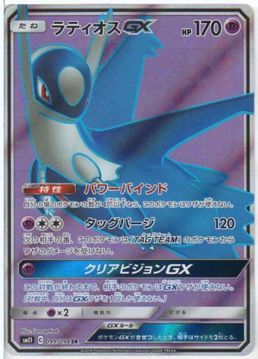 トレーディングカード・テレカ, トレーディングカードゲーム  GX SM11 (C) 099094 SR