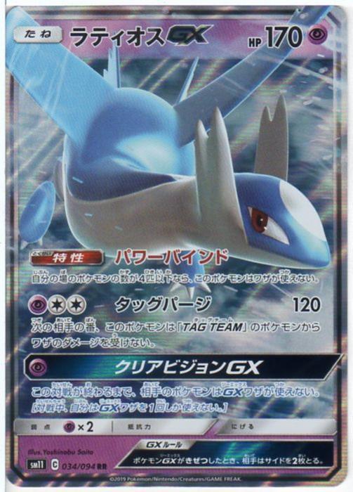 トレーディングカード・テレカ, トレーディングカードゲーム  GX SM11 (C) 034094 RR