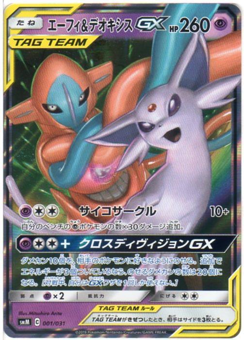 トレーディングカード・テレカ, トレーディングカードゲーム  GX SMM (C) 001031