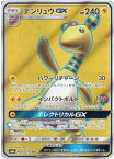 ポケモンカードゲーム デンリュウGX (SM8a 053/052) SR 【中古】シングルカード