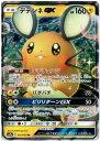 ポケモンカードゲーム デデンネGX [SM9a (C) 016/055] RR 雷 【中古】シングルカード