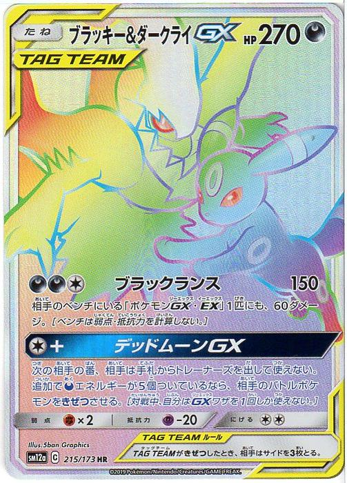 トレーディングカード・テレカ, トレーディングカードゲーム  GX SM12a (C) 215173 HR