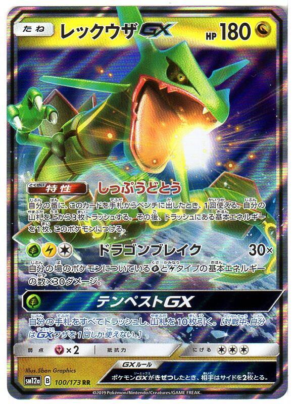 トレーディングカード・テレカ, トレーディングカードゲーム  GX SM12a (B) 100173 RR