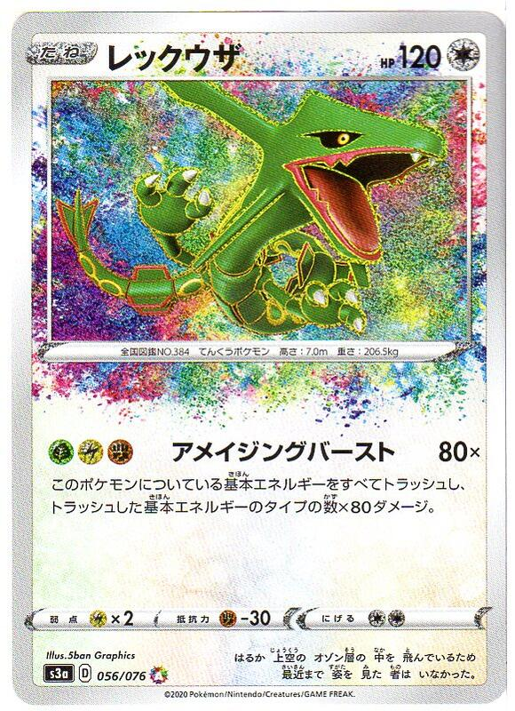 トレーディングカード・テレカ, トレーディングカードゲーム  S3a (D) 056076 A