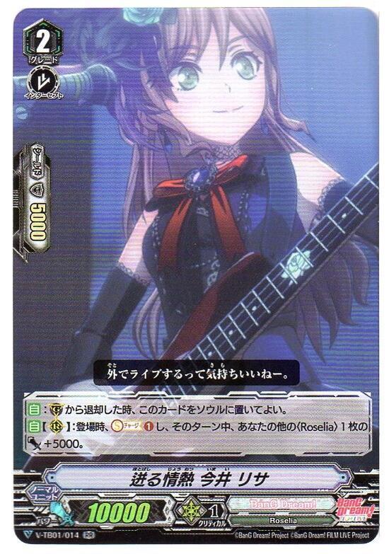 トレーディングカード・テレカ, トレーディングカードゲーム  V-TB01014 RR BanG Dream!
