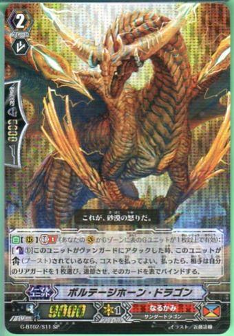 トレーディングカード・テレカ, トレーディングカードゲーム G G-BT02S11 SP