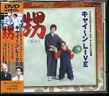 お笑い・バラエティー, ライブ DVDLIVE 2000556PARCO