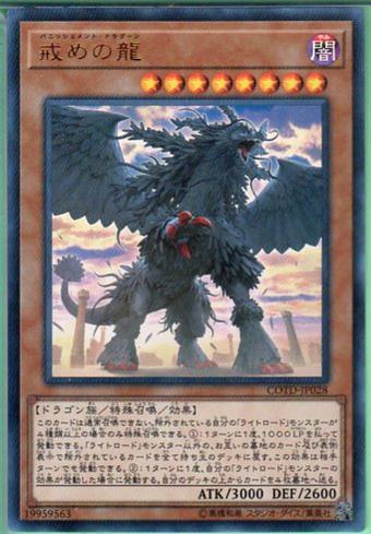 トレーディングカード・テレカ, トレーディングカードゲーム  COTD-JP028 UR