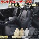 ランドクルーザー70シートカバー トヨタ GRJ76K/GRJ79K 高級...