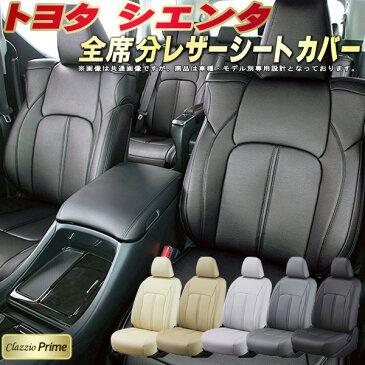 シエンタシートカバー トヨタ 170系/80系 高級ソフトBioPVCレザー仕様 Clazzio Prime シートカバーシエンタ カーシート 車カバーシート ドレスアップ アクセサリー 車シートカバー