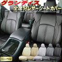 グランディスシートカバー 三菱 NA4W 高級ソフトBioPVCレザー仕様 Clazzio Prime シートカバーグランディス 車シートカバー