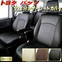 パッソシートカバー トヨタ 700系/30系/10系 クラッツィオ ジュニア CLAZZIO Jr. シートカバーパッソ 高品質BioPVCレザーシート カーシートカーパーツ 車シートカバー