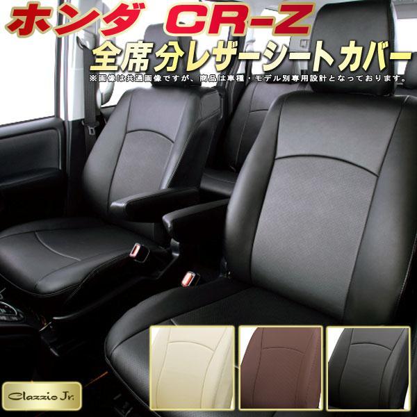アクセサリー, シートカバー CR-Z CRZ ZF1 CLAZZIO Jr. CR-Z BioPVC