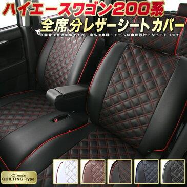 ハイエースワゴンシートカバー 200系/2列分 トヨタ クラッツィオ Clazzio キルティングタイプ シートカバーハイエースワゴン 革調PVCレザーシート カーシート ドレスアップ おしゃれでかわいいカジュアルデザイン 車シートカバー