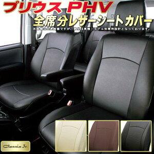 シートカバープリウスPHV トヨタ ZVW52/ZVW35 クラッツィオ CLAZZIO Jr. プリウスPHVシートカバー カーシートカーパーツ 革調レザーシートカバー車