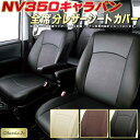 NV350キャラバンシートカバー 日産 E26系 クラッツィオ CLAZZ...