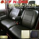 N-ONEシートカバー NONE ホンダ JG3/JG4/JG1/JG2 クラッツィ...