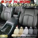 N-WGNシートカバー NワゴンNWGN ホンダ JH3/JH4/JH1/JH2 高級...