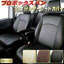 プロボックスシートカバー プロボックスバン トヨタ 160系NSP...