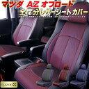 AZオフロード シートカバー マツダ JM23W クラッツィオ CLAZZ...