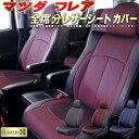 フレア シートカバー マツダ MJ55S/MJ44S/MJ434S クラッツィ...