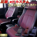 eKカスタム シートカバー 三菱 B11W クラッツィオ CLAZZIO X ...