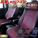 eKワゴン シートカバー 三菱 B11W/B33W/B36W/H81W/H82W クラ...