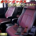 タウンボックス シートカバー 三菱 DS17W/DS64W クラッツィオ...