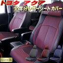 アクア シートカバー トヨタ NHP10 クラッツィオ CLAZZIO X ...