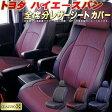 クラッツィオ・クロス シートカバーハイエースバン トヨタ 200系/100系 メッシュ生地クロス織り CLAZZIO X ハイエースシートカバー 車シートカバー