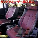 ランドクルーザー80 シートカバー 5人乗り トヨタ 80系HDJ81V...