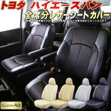 クラッツィオ・エアー ハイエースシートカバー トヨタ 200系/100系 メッシュ生地仕様 CLAZZIO Air シートカバーハイエースバン 車シートカバー
