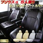 クラッツィオ・エアー シートカバープリウスα 5人乗り トヨタ ZVW41W メッシュ生地仕様 CLAZZIO Air プリウスαシートカバー 車シートカバー