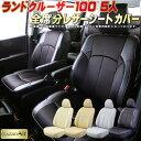 ランドクルーザー100 シートカバー 5人乗り トヨタ 100系HDJ1...