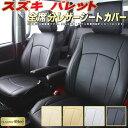 パレットシートカバー スズキ MK21S クラッツィオ・ネオ CLAZZIO Neo シートカバーパレット 車シート 防水 車種専用 軽自動車